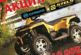 Квадроцикл stels ATV 800G guepard Trophy PRO, бу